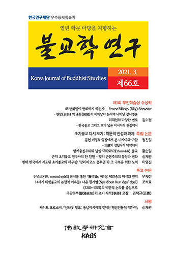 Korea Journal of Buddhist Studies
